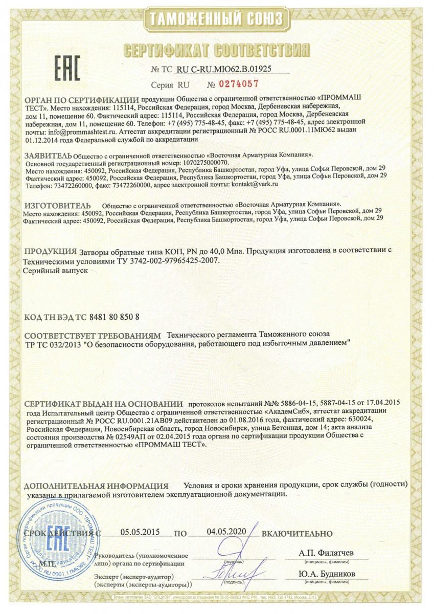 Клапан запорный по ТУ 3742-004-97965425-2007